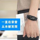 錄音筆 手錶錄音手環取證隱形迷你微型會議錄音器學生超長待機防竊聽雙11購物節必選