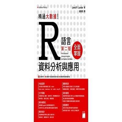 精通大數據R語言資料分析與應用(2版)