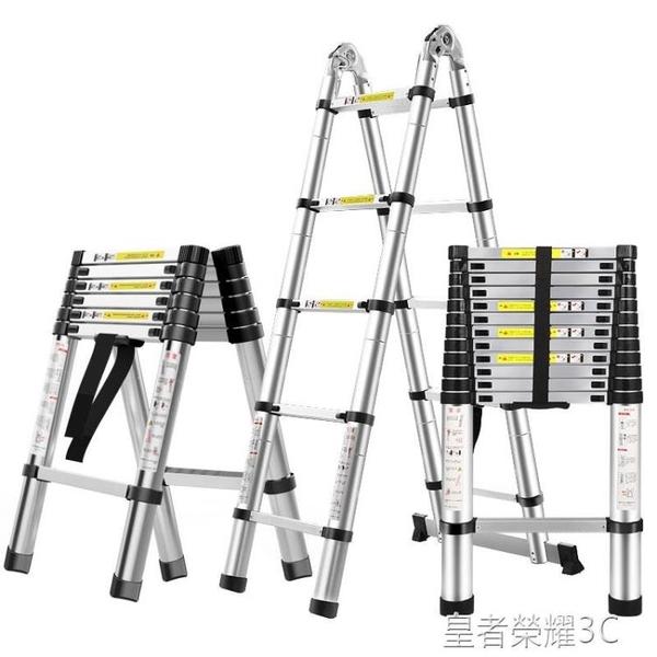 伸縮梯 梯子家用折疊伸縮人字梯鋁合金加厚工程便攜室內多功能升降竹節梯YTL 年終鉅惠