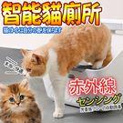 【培菓平價寵物網】Petkit佩奇》PKA-002智能貓廁所