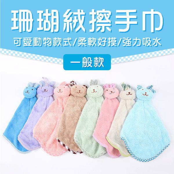 一般款/可愛動物造型擦手巾