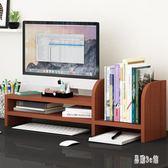 顯示器增高架電腦螢幕架辦公桌鍵盤收納筆記本支架桌上小書架 DJ3115『易購3c館』