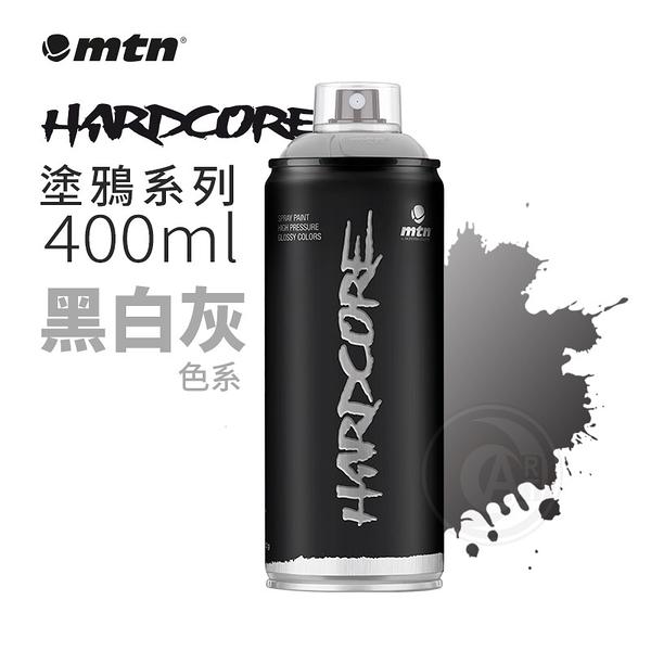 『ART小舖』西班牙蒙大拿MTN Hardcore塗鴉系列 噴漆 400ml 黑白灰色系 單色自選