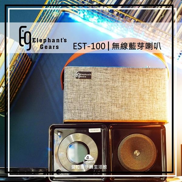 【台中愛拉風│文創台灣品牌】Elephant's Gears EST-100 復古簡約 攜帶式藍芽5.0喇叭重低音TWS