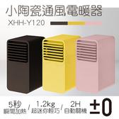 【日本正負零±0】小陶瓷通風電暖器 XHH-Y120-超下殺