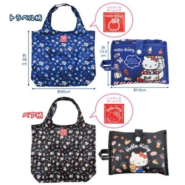 日本限定 HELLO KITTY &泰迪小熊 愛心 折疊式 購物袋 (黑)