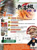 【冷凍宅配免運】合迷雅無毒蝦8斤-中蝦(每斤約30-35隻)-SGS檢驗-限量30組