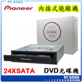 Pioneer 先鋒 DVR-S21L 黑色內接式 DVD 燒錄機 (SATA介面) ☆pcgoex 軒揚☆
