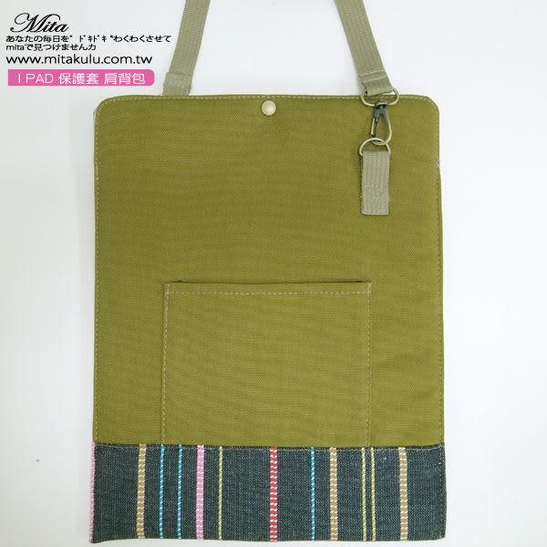 *Mita*MI-0472 I PAD雙色拼接 保護套 可拆式提袋
