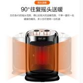 暖風機 220v取暖器家用浴室省電暖氣器節能速熱小型立式迷你暖風機