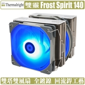[地瓜球@] 利民 Thermalright Frost Spirit 140 RGB CPU 散熱器 雙靈 塔扇
