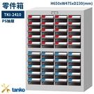 TKI-2410 零件箱 新式抽屜設計 零件盒 工具箱 工具櫃 零件櫃 收納櫃 分類抽屜 零件抽屜