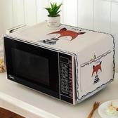 微波爐罩防塵罩格蘭仕美的微波爐防塵罩蓋巾烤箱罩布藝罩子 快速出貨