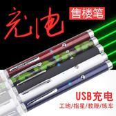 現貨雷射筆激光可充電燈遠射沙盤筆射筆鐳射燈激光燈綠光【不二雜貨】