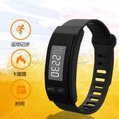 led手錶手環中小學生男數字式記步記時錶 初中女生運動跑步電子錶【限時八八折】