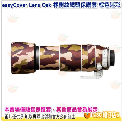 easyCover Lens Oak 橡樹紋鏡頭保護套 棕色迷彩 公司貨 Canon EF 100-400mm 適用
