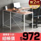 工業風 桌子 L型設計讓工作空間更可以充分利用 搭配滾輪電腦椅移動更便利 二邊方向都可以組裝