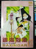 影音專賣店-P03-483-正版DVD-動畫【銀河烈風 國語】-