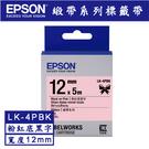 【奇奇文具】愛普生EPSON LK-4PBK 12mmx5M 緞帶系列 粉紅底黑字 標籤帶