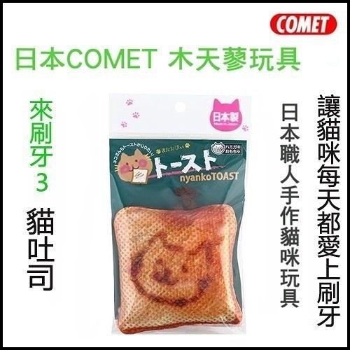 『寵喵樂旗艦店』日本COMET 木天蓼玩具 來刷牙3 貓吐司