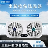 現貨-車載換氣降溫器 新款usb汽車排風扇除味降溫神器 車載排熱換氣車內車窗散熱貨通用