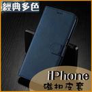 小牛紋皮套 蘋果 iPhone 12 i11 Pro max XR XSmax i7 i8 SE2 6s Plus 商務插卡 翻蓋手機殼 磁吸式保護套