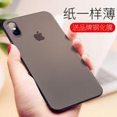 iPhonex手機殼超薄蘋果x磨砂硬殼男8X全包10防摔套iPhone X女   居家物語