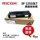 【有購豐】RICOH 理光 SP C250S BK 原廠黑色碳粉匣(C250SBK) 適用SPC261DNw、SPC261SFNw