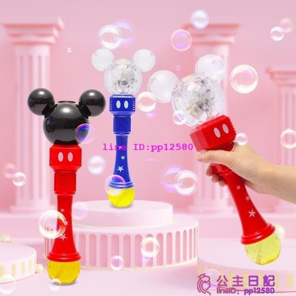 迪士尼泡泡機少女心IG網美手持兒童玩具全自動防漏電動魔法棒槍兒童玩具【公主日記】