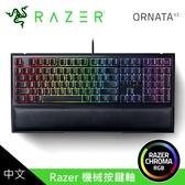 【Razer 雷蛇】Ornata V2 雨林狼蛛 V2 薄膜機械鍵盤 中文