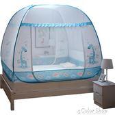 免安裝蚊帳蒙古包收納三開門1.5m床可折疊家用1.8米兒童學生蚊帳color shop igo