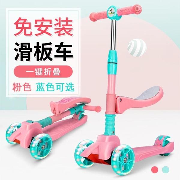 滑板車 滑板車三合一可坐可騎滑scooter兒童2-6歲雙腳小孩溜溜車YYJ(快速出貨)