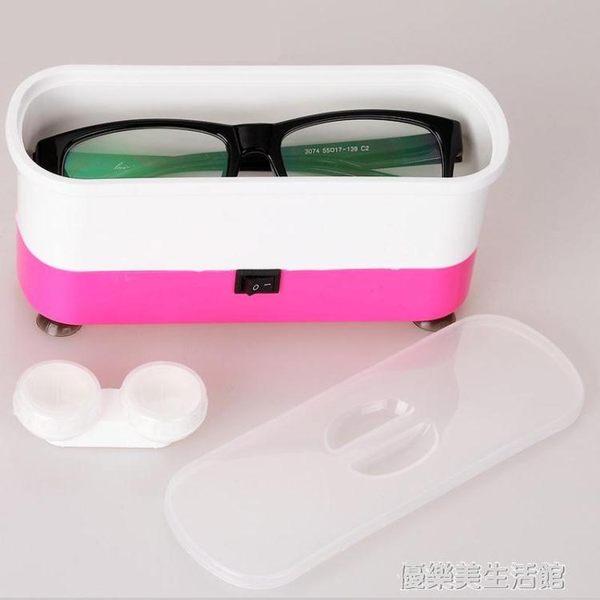 超聲波清洗機家用洗眼鏡迷你洗衣機全自動小型便攜珠寶首飾清潔器