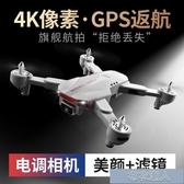 空拍機 自動返航專業4k高清無人機航拍飛行器長續航折疊遙控飛機航模 YJT【快速出貨】