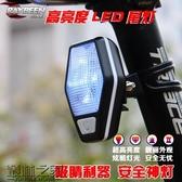 店長推薦▶自行車尾燈LED警示燈山地公路單車夜間爆閃超亮裝飾后燈騎行配件