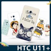 HTC U11+ 彩繪Q萌保護套 軟殼 卡通塗鴉 超薄防指紋 全包款 矽膠套 手機套 手機殼