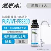 愛惠浦EVERPURE 家用型淨水器 PurVive PBS200 ~ 含標準安裝