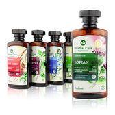 歐洲 Herbal Care 植萃調理洗髮露/洗髮精 330mL ◆86小舖 ◆