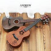 安德魯尤克里里女初學者學生成人可愛23寸26寸男小吉他