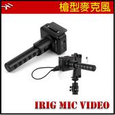 【非凡樂器】IK iRig Mic Video / 槍型麥克風 / 輕便好攜帶 / 公司貨保固