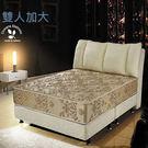 ♥多瓦娜 石棉天使舒適6尺雙人加大保暖獨立筒床墊 150-04-C 床墊 獨立筒