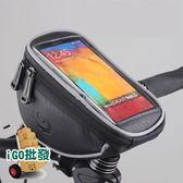 ❖限今日超取299  ❖樂炫龍頭車前包觸屏手機包自行車頭包上管包騎行包龍頭包~B00004