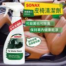 SONAX 皮椅清潔劑500ml 清潔.保養.除菌【亞克】