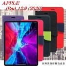 【愛瘋潮】Apple iPad Pro 12.9吋 2020 經典書本雙色磁釦側翻可站立皮套 平板保護套 側掀皮套