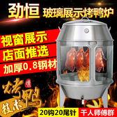勁恒鋼化玻璃展示木炭烤鴨爐商用燒雞鴨爐烤雞爐不銹鋼吊爐烤鵝 (新款烤鴨爐