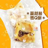 ~吉嘉食品~蔓越莓雪Q 餅非素食含明膠300 公克103 元MZ 200 300