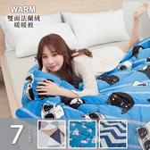 台灣製造 加大尺寸 雙面法蘭絨厚磅鋪棉暖暖被【多款任選】180X210cm 蓄熱保暖/可舖可蓋/防靜電