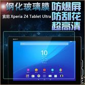 9H鋼化玻璃膜 索尼 Xperia Z4 Tablet Ultra 平板鋼化膜 Tablet Z4 10.1 防爆膜 螢幕貼膜 強化玻璃膜