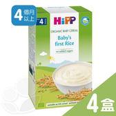 HiPP 喜寶 有機寶寶米精200g【4盒】【佳兒園婦幼館】