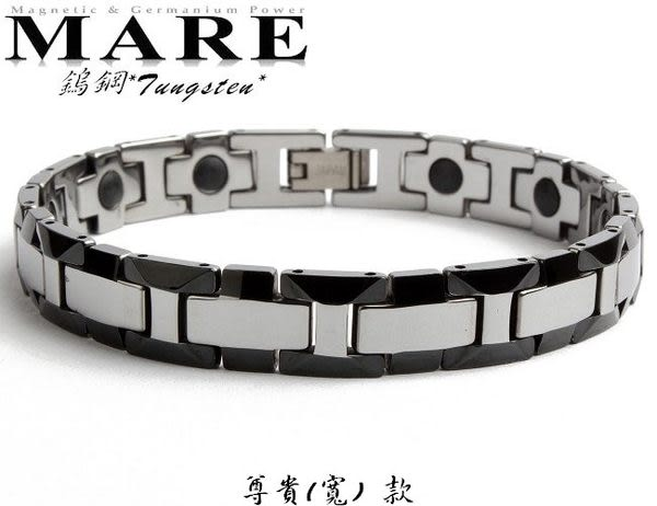 【MARE-鎢鋼】系列:尊貴(寬)  款
